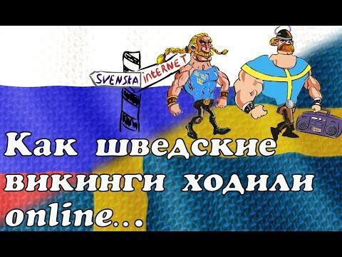 Как шведские викинги ходили онлайн. RU