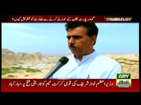 Power Play  14th August 2016