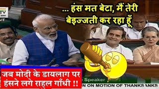 Don't Laugh Raja Babu - PM Modi puts Rahul Gandhi in dilemma whether to Laugh or not in Parliament.