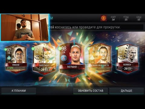 НЕЙМАР В ПАКЕ   Neymar in pack   FIFA 17 MOBILE