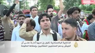الداخلية الباكستانية تتهم الجيش بدعم المحتجين