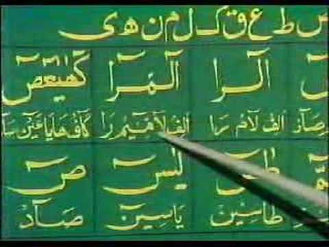 Learn Quran in Urdu 19 of 64