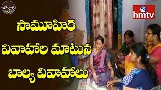 సామూహిక వివాహాల మాటున బాల్య వివాహాలు | Jordar News  | hmtv