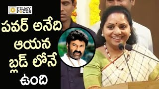 MP Kavitha Funny about Balakrishna Dialogue @Basavatarakam Cancer Hospital 18th Anniversary