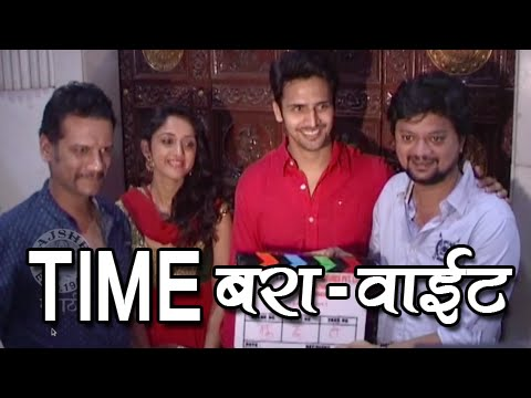 Time Bara Vait - Muhurat - Upcoming Marathi Movie - Bhushan...