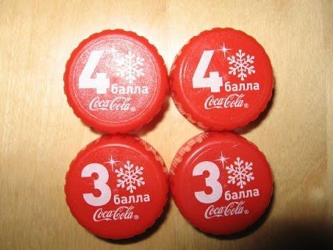 пункты обмена крышек кока-кола 2015 ростов Водянову