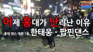 어홍난【춤추는곰돌배 홍대 댄스 대회 우승자의 팝핀 퍼포먼스!!!】