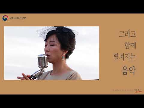 음악과 역사가 함께하는 콘서트, 대한민국역사박물관 '아름다운 그이는 사람이어라'