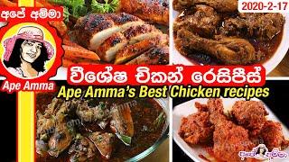 Apé Amma's best Chicken recipes