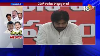 Full Clarity Given AP All Political Parties On Election Alliances |AP Assembly Elections | 10TV News