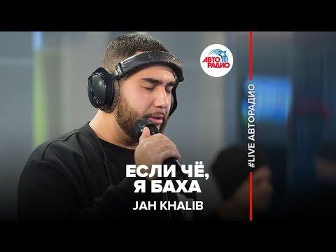 JAH KHALIB - Если Чё, Я Баха(#LIVE Авторадио)