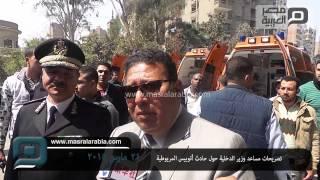 مصر العربية | تصريحات مساعد وزير الدخلية حول حادث أتوبيس المريوطية