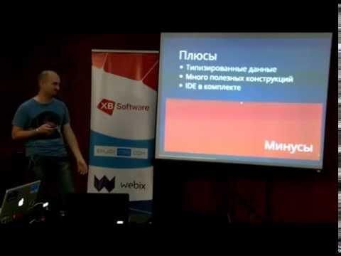 TypeScript: Эволюция клиентского кода   Максим Кожух - 4front meetup