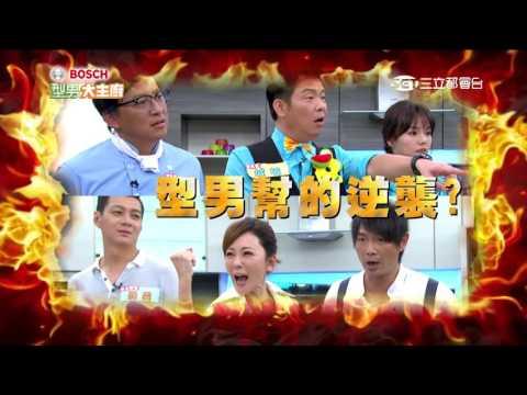 台綜-型男大主廚-20160705 型男幫大戰老前輩幫!!