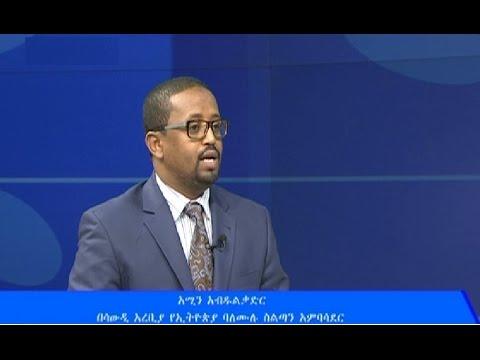 Ethiopian Ambassador To Saudi Arabia Amin Abdulkadir - EBC