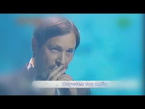 Николай Носков Там, где клён шумит