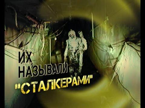 Их называли сталкерами. Неизвестные факты Чернобыльской катастрофы