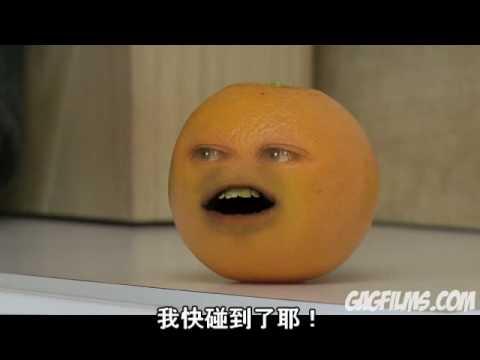 annoying orange 柳丁擱來亂2 懶瓜中文字幕
