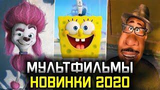 МУЛЬТФИЛЬМЫ 2020 которые уже вышли. МУЛЬТФИЛЬМЫ в ХОРОШЕМ качестве. МУЛЬТФИЛЬМЫ 2020 ТРЕЙЛЕР