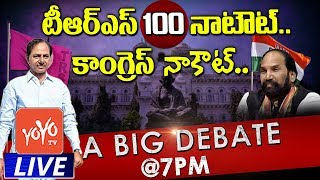 Special Debate on Joinings in TRS from Congress and TDP | 7PM Debate