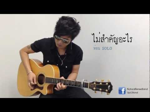 ไม่สำคัญอะไร - Natural Sense :  Guitar Solo Demonstration