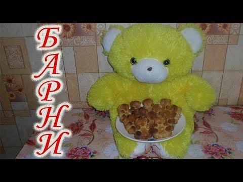 🐻👏Очень вкусный рецепт Барни в домашних условиях👍