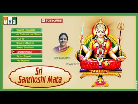 Goddess Santhoshi Matha Songs - Sri Santhoshi Mata - JUKEBOX