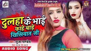 Pooja Pandey का सबसे हिट गाना दुलहा के भाई काहे बाड़े खिसियात जी Latest Bhojpuri SOng