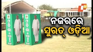 Opposition alleges ruling-BJD of eyeing to woo Odia community in Surat for 2019 elections