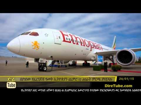 DireTube News Ethiopian Airlines Gears up for Dreamliner Number 11