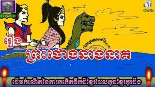 រឿងព្រេងខ្មែរ-រឿងព្រះថោងនាងនាគ ឬការកកើតទឹកដីខ្មែរ|Khmer Legend-the first  birth of Khmer territories