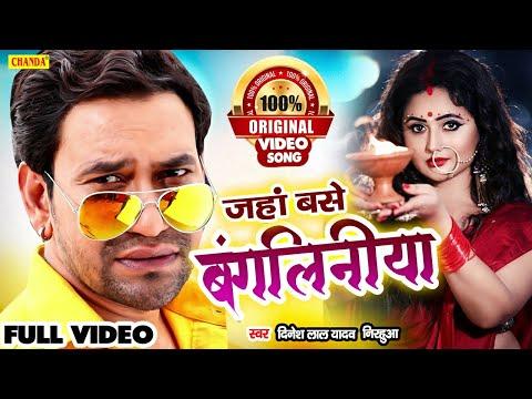 Jahan Bangalania Base | जहाँ बनगलनियाँ बसें हो | Dinesh Lal Yadav | Bhojpuri Hot Songs