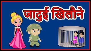 जादुई खिलौने | Hindi Cartoon For Children | Moral Stories For Kids | Maha Cartoon TV XD