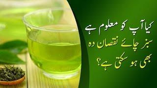 Kiya Apko Malum Hai Green Tea Nuksan De Sakte Hai   Green Tea Disadvantages