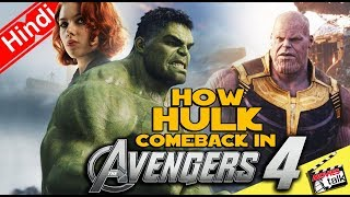 How Hulk Will Comeback In Avengers 4? [Explained In Hindi]