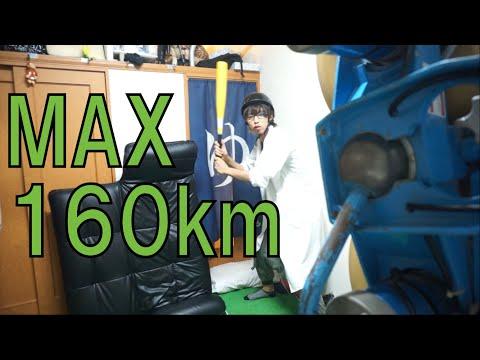 【MAX160km】部屋でバッティングセンターしてみた