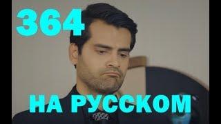 Ты назови 364 серия на русском,турецкий сериал, дата выхода