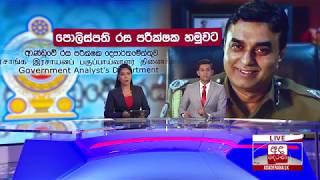 Ada Derana Late Night News Bulletin 10.00 pm - 2019.01.14