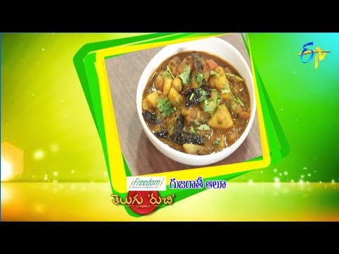 Gujarati Aloo | Telugu Ruchi | 1st September 2018 | ETV  Telugu