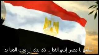 Eslami ya misr - النشيد الوطنى اسلمى يا مصر \ صوت نقى استيريو