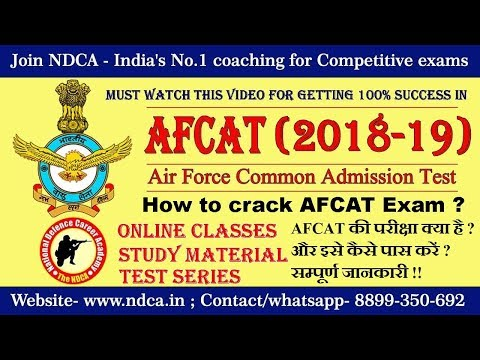 AFCAT - Air Force Common Admission Test