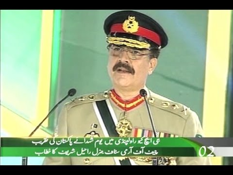 General Raheel Sharif Full Speech on Youm-e-Shuhada