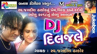 DJ Diljale New Latest DJ Gujarati Song 2018 Late Jagdish Thakor Latest DJ Song