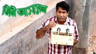Bangla natok Tini asben  part 71