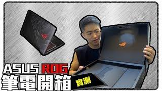 【開箱】剪片神機?! 電腦vs 居然快五倍 ASUS ROG GL503GE【企鵝Renguin】