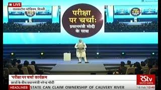 Pariksha Par Charcha | Special Coverage