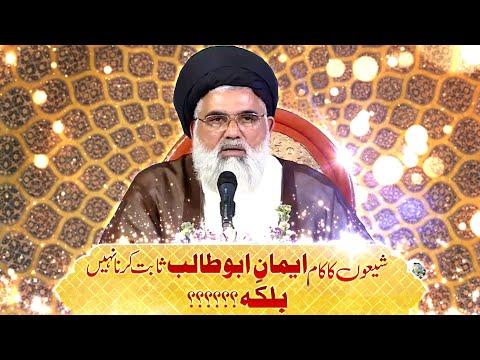 Shia ka kaam Emaan e Abu Talib Sabit krna nahi,,,balkay? | Ustad e Mohtarm Syed Jawad Naqvi