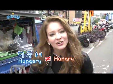 台灣-週遊列國-EP 13 歐洲明星+匈牙利 安妮