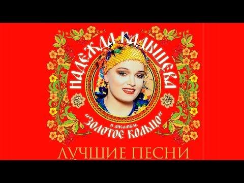 Надежда Кадышева - Лучшие песни / Nadezhda Kadysheva - Best Songs