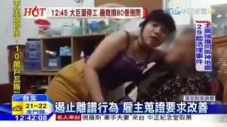 TKW Asal Indonesia Masuk Berita TV Taiwan